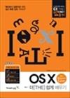 OS X Mountain Lion 더 쉽게 배우기 - 매킨토시 입문자를 위한 쉽고 빠른 활용 가이드 : 더(THE) (커버이미지)