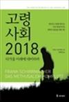 고령사회 2018 - 다가올 미래에 대비하라 (커버이미지)