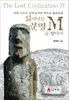 잃어버린 문명 M을 찾아서 - 시작 그리고 고대 잉카와 제주도 돌하루방 (커버이미지)