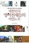 대한민국 영어천재들의 비밀노트 (커버이미지)