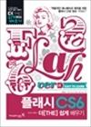 플래시 CS6 더(THE) 쉽게 배우기 (커버이미지)