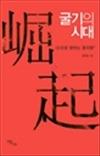 굴기의 시대 - G1으로 향하는 중국몽 (커버이미지)