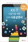 iOS 7 사용자를 위한 간략 사용설명서 - 아이패드2/뉴아이패드/아이패드레티나/아이패드미니 (커버이미지)