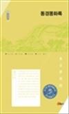 동경몽화록 : 한국연구재단 학술명저번역총서 동양편 136 (커버이미지)