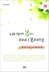 내 생에 봄이 다시 온다면 - 박소담 이지선 여섯 번째 부부시집 : 청어시인선84 (커버이미지)