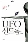 UFO신드롬 - 새롭게 밝혀지는 UFO의 진실과 오해 (개정증보판 2판) (커버이미지)