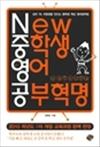 New 중학생 영어 공부혁명 (커버이미지)