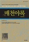 매천야록 - 망국의 시대를 살았던 지식인, 황현이 바라본 한말 비사(秘史) : 한국인이 꼭 읽어야 (커버이미지)