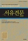 서유견문 - 개화 사상과 근대 문명을 담아낸 서양 견문록 : 한국인이 꼭 읽어야 할 한국 고전 및 사상 100 (커버이미지)
