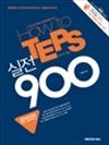How to TEPS 실전 900 - 서울대학교 TEPS 관리위원회 최신 기출문제 재구성 : 문법편 (커버이미지)