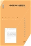 대비로자나성불경소 1 : 한국학술진흥재단 학술명저번역총서 동양편 111 (커버이미지)
