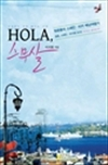 HOLA, 스무살 - 청춘들의 스페인, 터키 배낭여행기 (커버이미지)