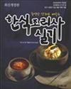 한식 조리사 실기 - 동영상 강좌로 배우는 (커버이미지)