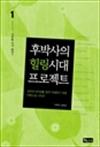 후박사의 힐링시대 프로젝트 01 - 너희들 이거 알아? : 심리도식치료를 쉽게 이해하기 위한 단편소설 시리 (커버이미지)