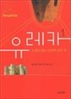 유레카 01 - 소설로 읽는 교양의 모든 것 (커버이미지)