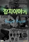 잡지 이야기 (커버이미지)