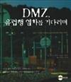 DMZ, 유럽행 열차를 기다리며 - 김호기, 강석훈의 현장에서 쓴 비무장지대와 민통선 이야기 : KODEF 안보 (커버이미지)