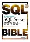 DB 성능 향상을 위한 SQL Server 운영과 튜닝 : 바이블 24 (커버이미지)