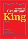 Grammar King - 편입 영문법의 지존 (커버이미지)