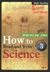 How to Read and Write Science Middle Grade 03 - 영어로 읽고 쓰는 중학교 교과서 (커버이미지)
