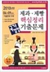 2010 제과 제빵 핵심정리 기출문제 국가검정 (커버이미지)