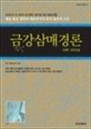 금강삼매경론 - 대승 불교 철학의 대표작이자 한국 불교의 고전 : 한국인이 꼭 읽어야 할 한국 고전 및 사 (커버이미지)