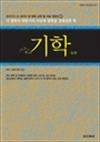 기학 - 기 철학자 최한기의 사상과 철학을 집대성한 책 : 한국인이 꼭 읽어야 할 한국 고전 및 사상 100선 (커버이미지)