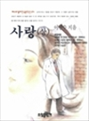 사랑 (상) : 베스트셀러 한국문학선 24 (커버이미지)