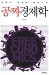 공짜경제학 - 경제의 새로운 패러다임 (커버이미지)