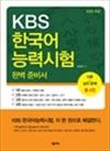KBS 한국어능력시험 - 완벽 준비서 (커버이미지)