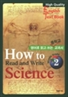How to Read and Write Science Middle Grade 02 - 영어로 읽고 쓰는 중학교 교과서 (커버이미지)