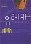 유레카 02 - 소설로 읽는 교양의 모든 것 (커버이미지)