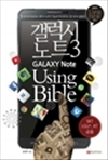 갤럭시 노트3 Using Bible - 한 권으로 완성 되는 갤러시 노트3 기능과 안드로이드 앱 100% 활용법 : 황 (커버이미지)