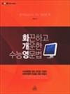 화끈하고 개운한 수능영문법 - 영어 1등급으로 가는 영문법 책 (커버이미지)