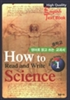 How to Read and Write Science Middle Grade 01 - 영어로 읽고 쓰는 중학교 교과서 (커버이미지)