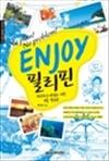 Enjoy 필리핀 (보라카이 · 마닐라 · 세부 · 보홀 · 팔라완) - No Plan! No Problem! : Enjoy (커버이미지)