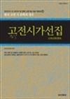 고전시가선집 - 한국 고전 시 문학의 정수 (커버이미지)