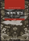 세계의 발견 - 라종일이 보고 겪은 한국현대사 (커버이미지)