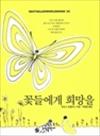 꽃들에게 희망을 : BESTSELLER WORLDBOOK 20 (커버이미지)