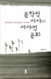 문학적 서사와 서사적 문화 - 한국문학과 한국문화의 제 문제 (커버이미지)